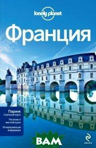 Купить Франция: 2-е изд, , испр. и доп., ЭКСМО, 978-5-699-67820-4