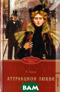 Аттракцион любви, Мир книги, Р. Лейкер, 978-5-486-03786-3  - купить со скидкой