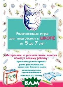 Купить Развивающие игры для подготовки к школе от 5 до 7 лет, ЭКСМО, 978-5-699-71486-5