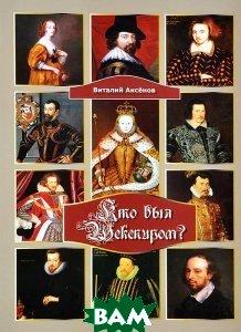 Купить Кто был Шекспиром?, ПЕТРОПОЛИС, Виталий Аксенов, 978-5-9676-0236-8