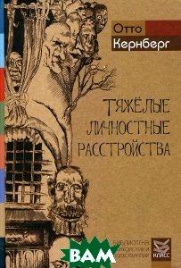 Купить Тяжелые личностные расстройства. Стратегии психотерапии, КЛАСС, Отто Кернберг, 978-5-86375-197-9