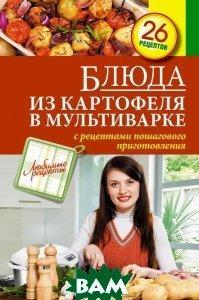 Купить Блюда из картофеля в мультиварке, ЭКСМО, С. Иванова, 978-5-699-73801-4