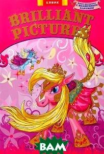 Купить Brilliant Pictures. Волшебные лошадки. Книга-раскраска с волшебным блеском, Неизвестный, 978-966-283-139-9