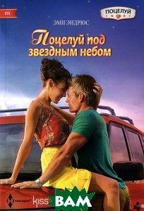 Купить Поцелуй над звездным небом, ЦЕНТРПОЛИГРАФ, Эми Эндрюс, 978-5-227-05420-3