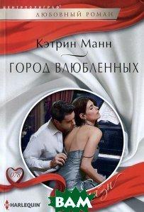 Купить Город влюбленных, ЦЕНТРПОЛИГРАФ, Кэтрин Манн, 978-5-227-05409-8