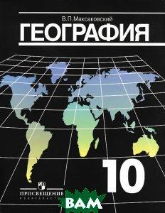 Купить Максаковский В. П., , География. Экономическая и социальная география мира. 10 класс. Учебник для общеобразовательных организаций. Базовый уровень.(2014), 978-5-09-032165-5, Неизвестный