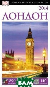 Купить Лондон. Путеводитель (+ карта), Астрель, АСТ, не указано, 978-5-17-081244-8