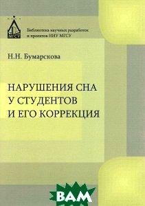 Купить Нарушение сна у студентов и его коррекция, МГСУ, Н. Н. Бумарскова, 978-5-7264-0824-8