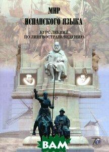 Купить Мир испанского языка., МГИМО-Университет, Авторский коллектив., 978-5-9228-1073-9