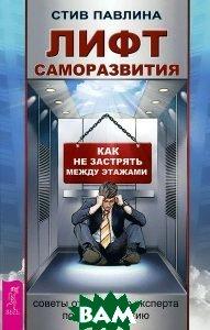 Купить Лифт саморазвития. Как не застрять между этажами, ИГ Весь, Стив Павлина, 978-5-9573-2698-4