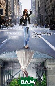 Купить Колдовская кровь, АСТ, Габриэлла Пирс, 978-5-17-083305-4