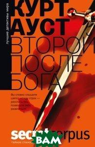 Купить Второй после Бога, АСТ, Курт Ауст, 978-5-17-082937-8