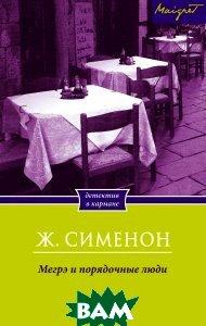 Купить Мегрэ и порядочные люди, Неизвестный, Жорж Сименон, 978-5-88353-626-6
