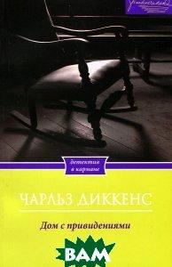 Купить Дом с привидениями, Неизвестный, Чарльз Диккенс, 978-5-88353-628-0