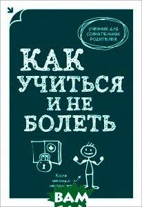 Купить Как учиться и не болеть, ЭКСМО, А. В. Макеев, 978-5-699-74303-2