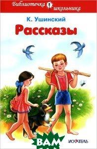 Купить К. Ушинский. Рассказы, Искатель, Ушинский Константин Дмитриевич, 978-5-9905572-0-8