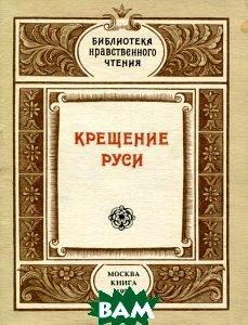 Купить Крещение Руси, КНИГА, Г. П. Дурасов, 5-212-00635-X