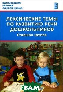 Купить Лексические темы по развитию речи дошкольников. Старшая группа, Центр педагогического образования, 978-5-91382-102-7