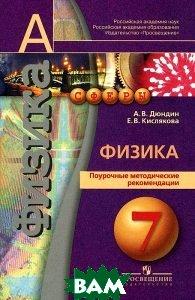 Купить Физика. 7 класс. Поурочные методические рекомендации, Просвещение, А. В. Дюндин, Е. В. Кислякова, 978-5-09-024032-1