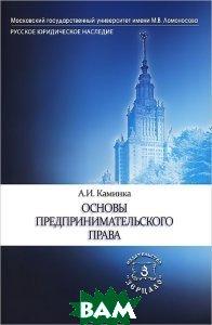 Купить Основы предпринимательского права, Зерцало-М, А. И. Каминка, 978-5-94373-282-9