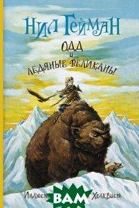 Купить Одд и ледяные великаны, АСТ, Нил Гейман, 978-5-17-085364-9
