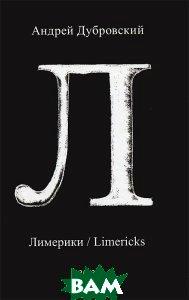 Купить Лимерики, ПЕТРОПОЛИС, Андрей Дубровский, 978-5-9676-0528-4