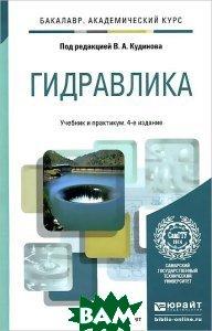 Купить Гидравлика. Учебник и практикум, ЮРАЙТ, 978-5-9916-4121-0