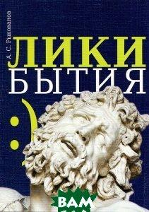 Купить Лики бытия, Реноме, А. С. Рыкованов, 978-5-91918-429-4