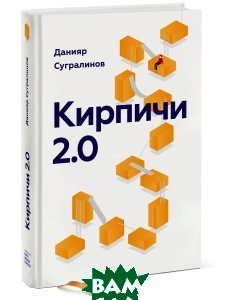 Купить Кирпичи 2.0, Манн, Данияр Сугралинов, 978-5-00057-226-9