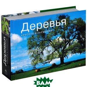Деревья. Красота и гармония. Фотоальбом, Колибри, 978-5-389-05627-5  - купить со скидкой