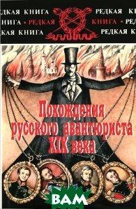 Похождения русского авантюриста XIX века