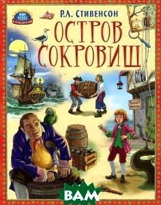 Купить М.Ч. ОСТРОВ СОКРОВИЩ, Неизвестный, 9785378173808