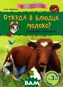 Купить Откуда в блюдце молоко? Домашние животные, Ранок ООО, Анна Макулина, 978-617-09-0352-5