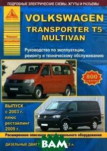 Купить VolksWagen TransporterT5 Multivan. Руководство по эксплуатации, ремонту и техническому обслуживанию, Неизвестный, 978-5-8245-0145-2