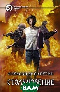 Купить Столкновение, Альфа-книга, Александр Сапегин, 978-5-9922-1784-1