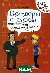 Купить Разговоры с сыном. Пособие для неравнодушных отцов, ФЕНИКС, Кашкаров Андрей Петрович, 978-5-222-23148-7