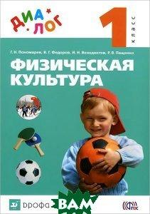 Пономарев, Федоров, Венедиктов Физическая культура. 1 класс. `ДИАЛОГ`