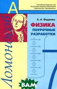 Купить Физика. 7 класс. Поурочные разработки, Просвещение, А. А. Фадеева, 978-5-09-028566-7
