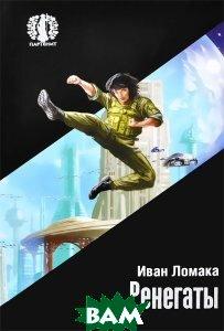 Купить Ренегаты, Максим, Иван Ломака, 978-5-4444-1794-2