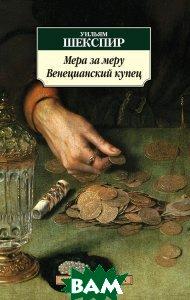 Купить Мера за меру. Венецианский купец, АЗБУКА, Уильям Шекспир, 978-5-389-08490-2