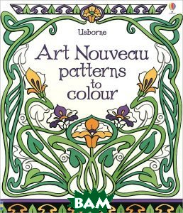 Купить Art Nouveau Patterns to Colour, Usborne Publishing Ltd., Emily Bone, 978-1-4095-6423-2