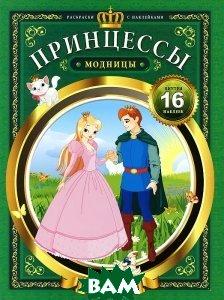 Купить Принцессы-модницы дп, ФЕНИКС, 978-5-222-23367-2