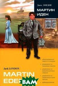 Купить Мартин Иден. Книга для чтения на английском языке, КАРО, Лондон Дж., 978-5-9925-0962-5
