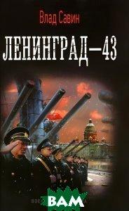 Купить Ленинград-43, Влад Савин, 978-5-516-00257-1