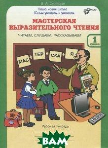 Купить Мастерская выразительного чтения. Читаем, слушаем, рассказываем. 1 класс. Рабочая тетрадь, РОСТ, В. А. Синицын, 978-5-905279-96-6