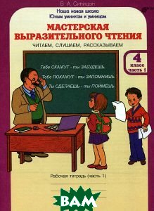 Купить Мастерская выразительного чтения. Читаем, слушаем, рассказываем. 4 класс. Рабочая тетрадь. В 2 частях. Часть 1, РОСТкнига, В. А. Синицын, 978-5-905279-41-6