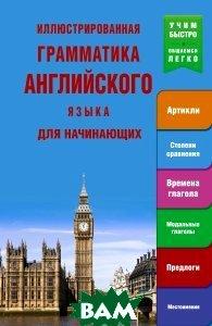 Купить Иллюстрированная грамматика английского языка для начинающих, АСТ, ., 978-5-17-085998-6