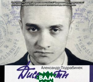 Купить Диссиденты (аудиокнига MP3 на 2 CD), Аудиокнига, Александр Подрабинек, 9785428398236