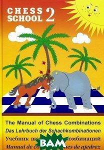 The Manual of Chess Combinations 2 / Das Lehrbuch der Schachkombinationen 2 /Учебник шахматных комбинаций 2 / Manual de combinaciones de ajedrez 2