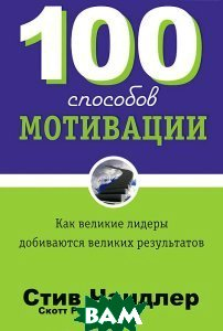 Купить 100 способов мотивации, ПОПУРРИ, Стив Чандлер, Скотт Ричардсон, 978-985-15-2241-1